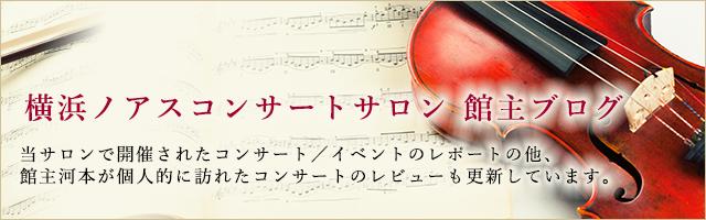 横浜ノアスコンサートサロン 館主ブログ