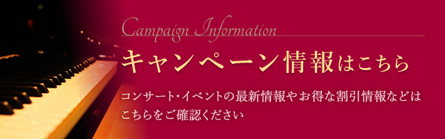 キャンペーン情報はこちら